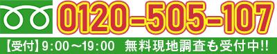住設ジャパン株式会社の無料相談ダイヤル