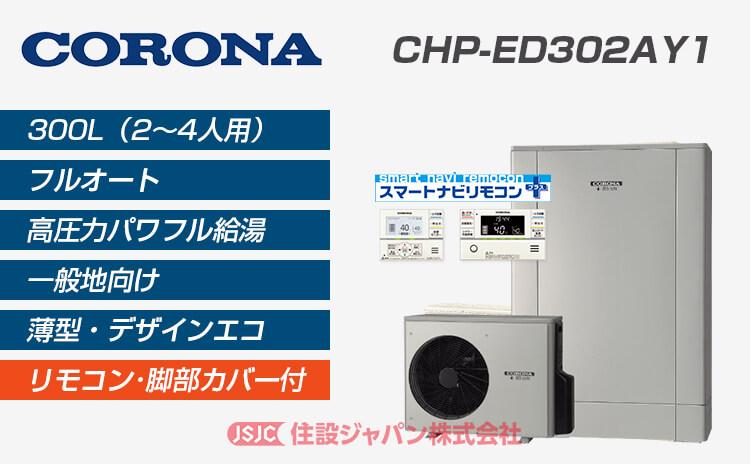 chp-ed302ay1
