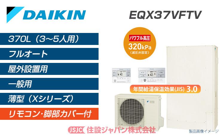 eqx37vftv 薄型・Xシリーズ
