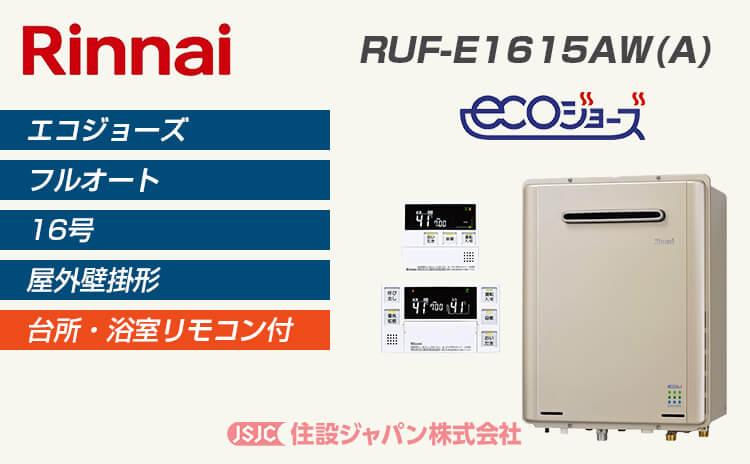 ruf-e1615aw(a)