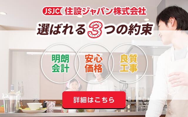 住設ジャパン株式会社