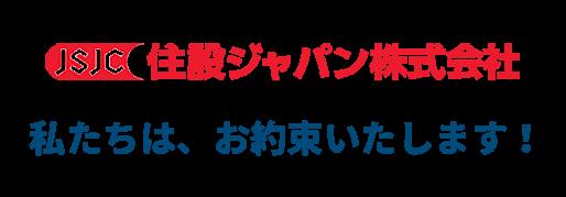 住設ジャパン「3つの約束」
