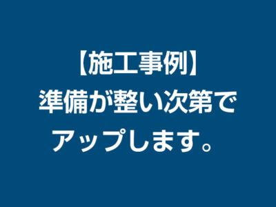 エコキュート交換工事例/大田区池上U様邸